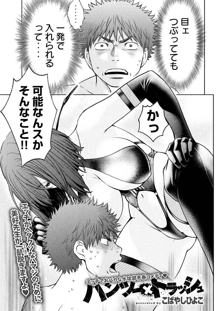 Hantsu x Trash - Chapter 86 - Page 1