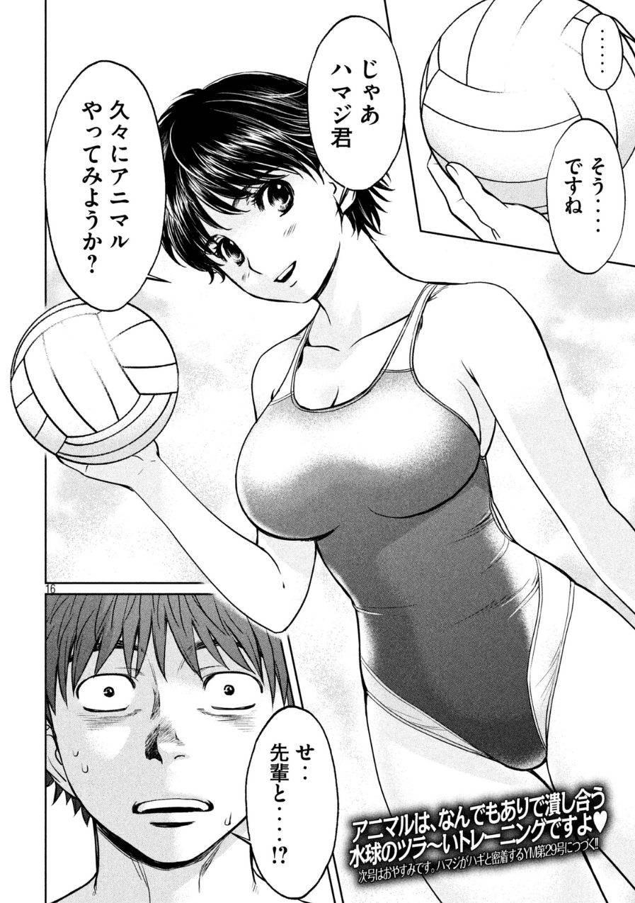 Hantsu x Trash - Chapter 88 - Page 16