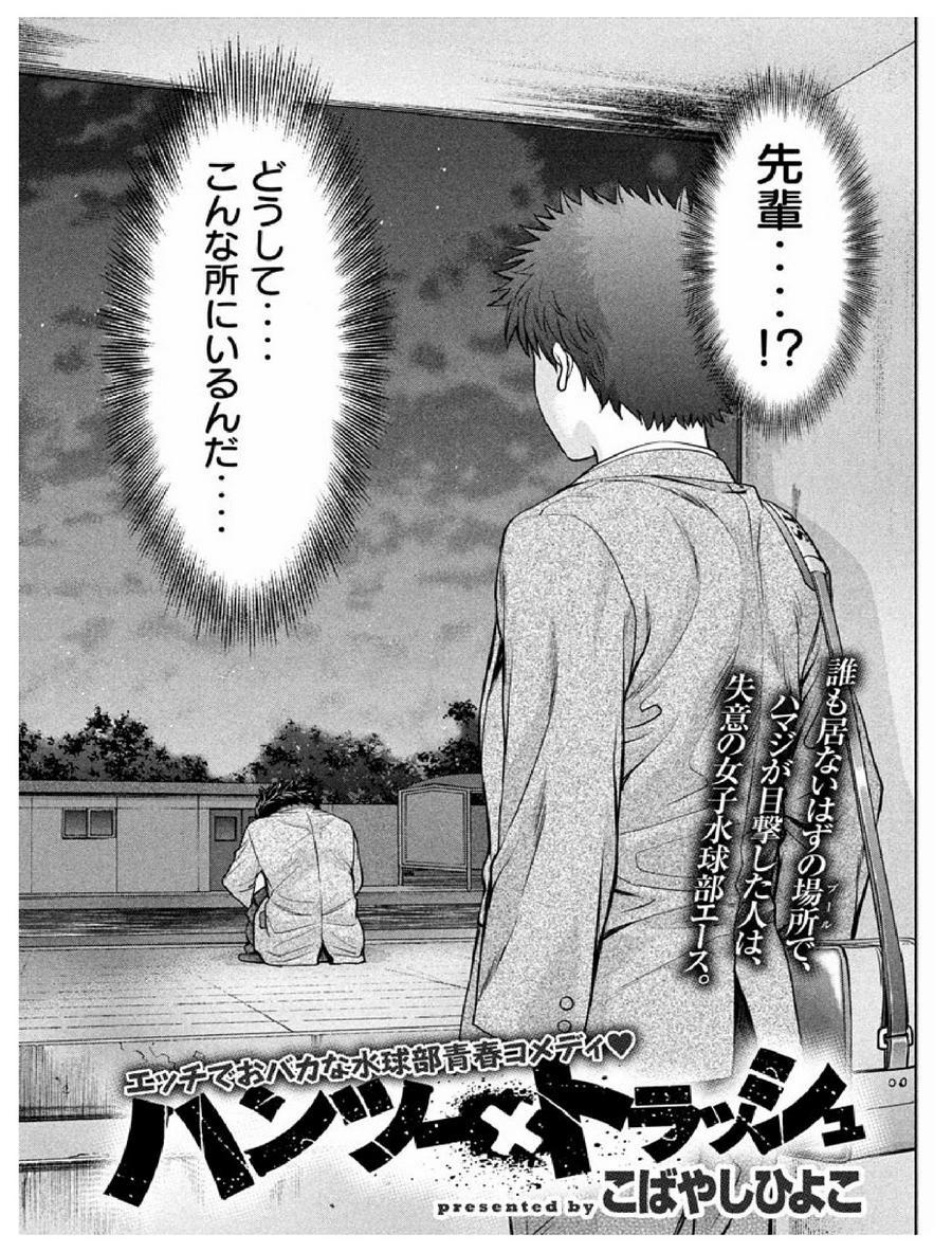 Hantsu_x_Trash Chapter 92 Page 1