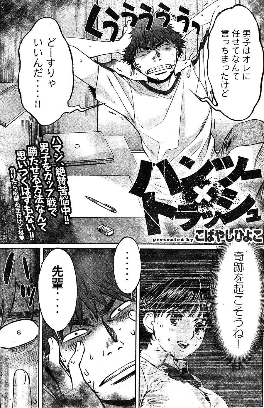 Hantsu_x_Trash Chapter 93 Page 1