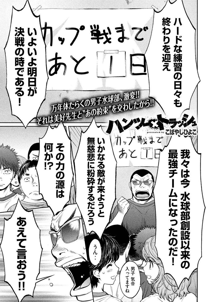 Hantsu_x_Trash Chapter 95 Page 1
