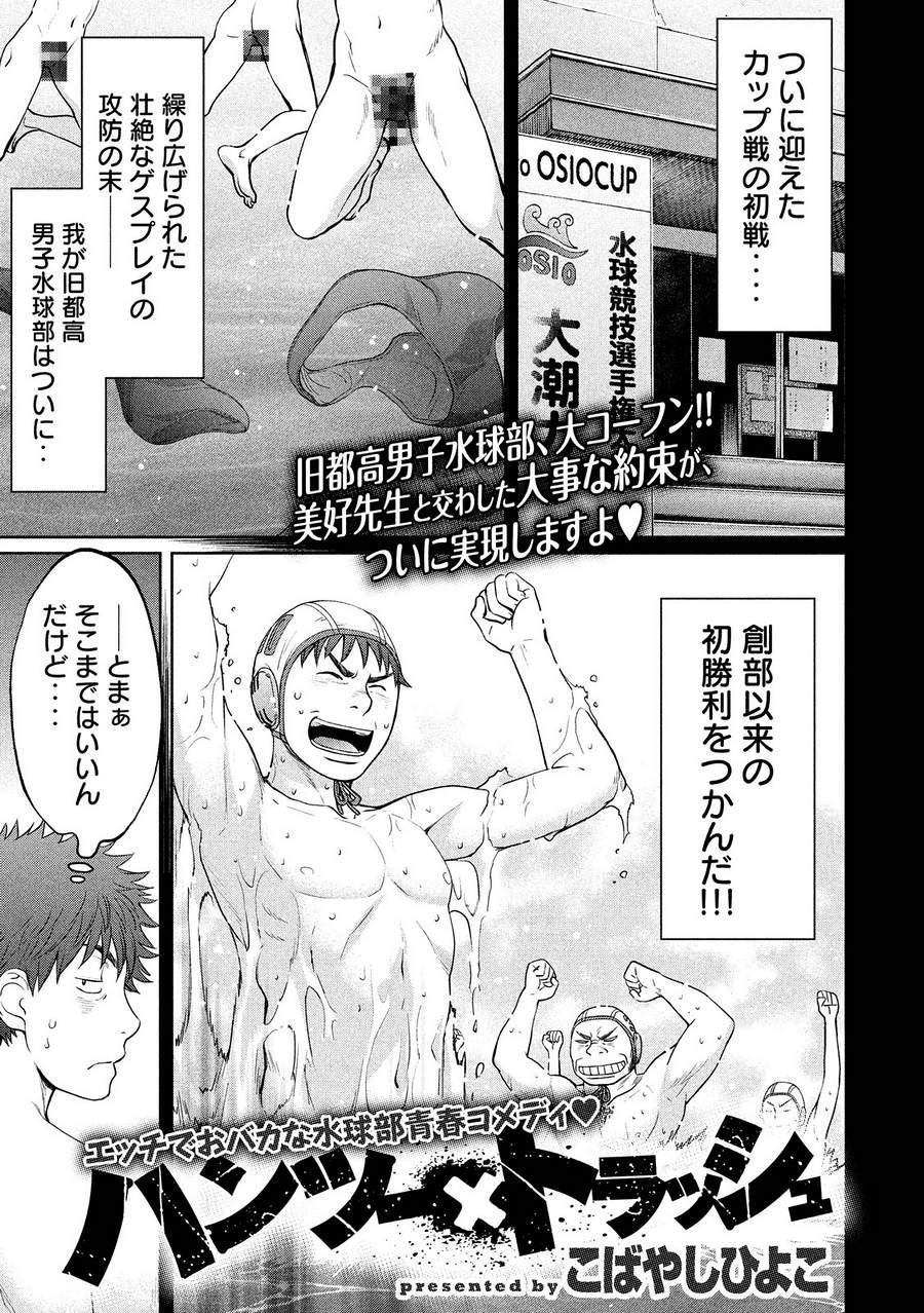Hantsu x Trash - Chapter 98 - Page 1