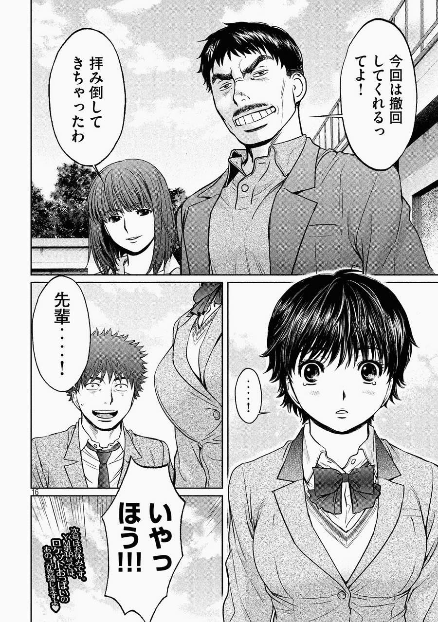 Hantsu_x_Trash Chapter 98 Page 16