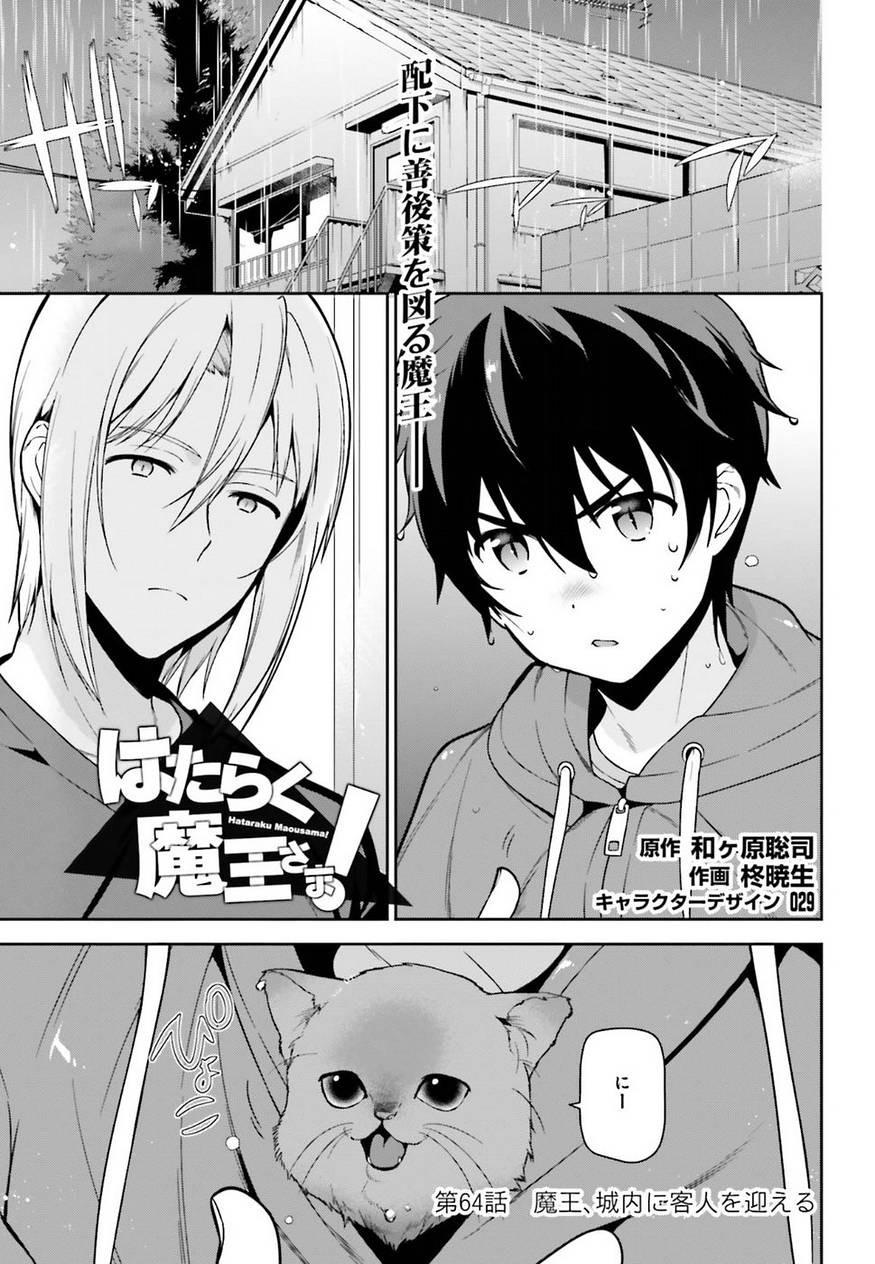 Hataraku_Maousama! Chapter 64 Page 1