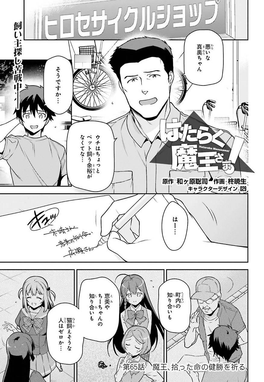 Hataraku_Maousama! Chapter 65 Page 1