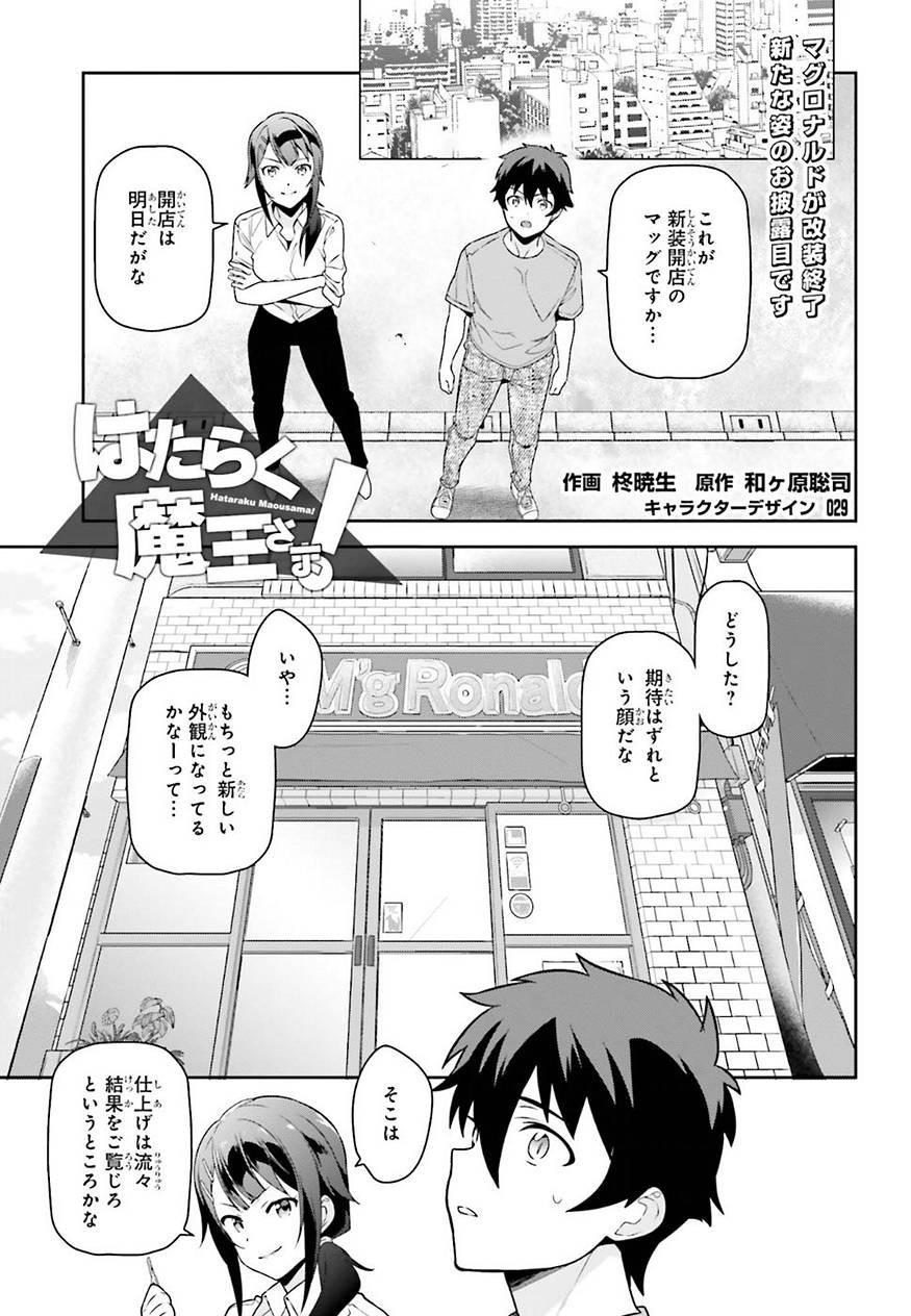 Hataraku_Maousama! Chapter 66 Page 1