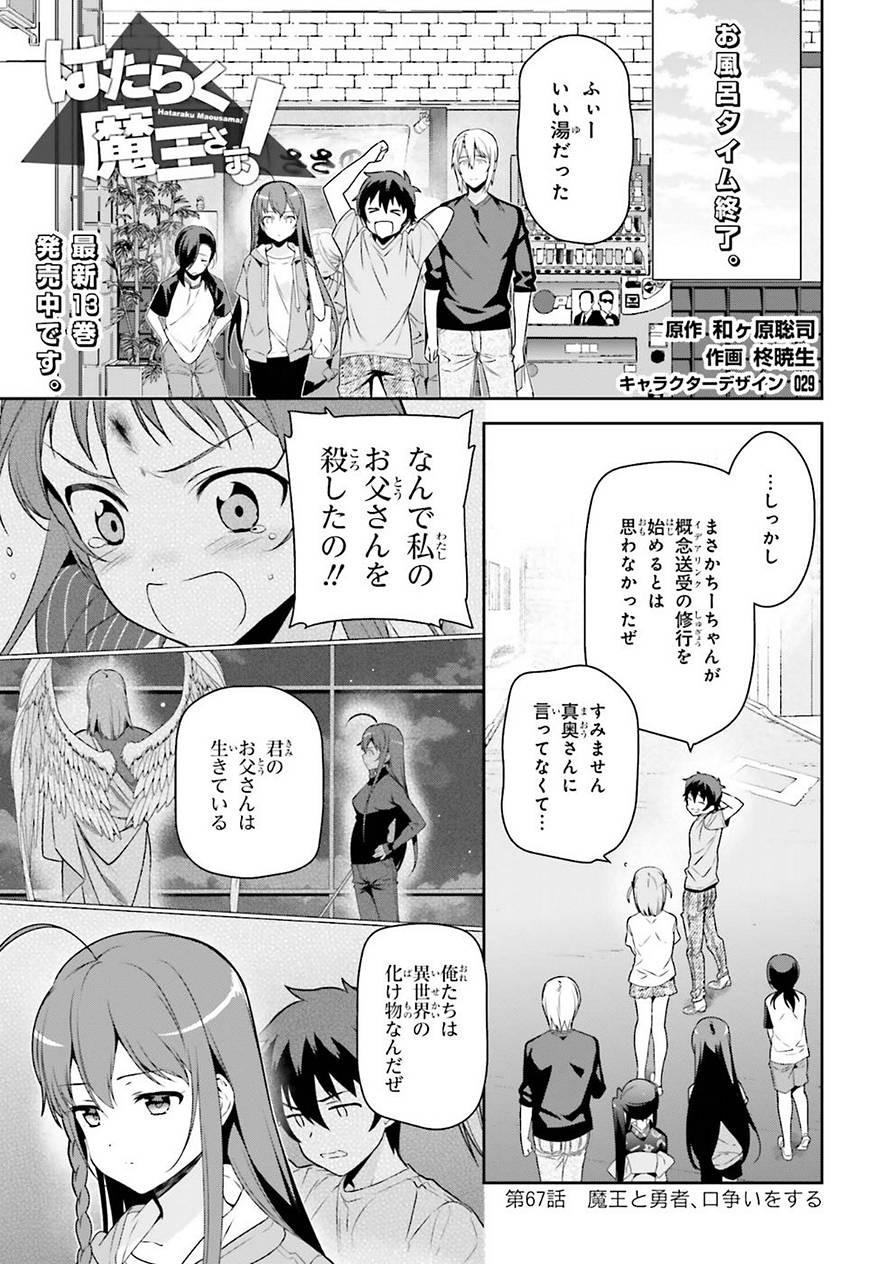 Hataraku_Maousama! Chapter 67 Page 1