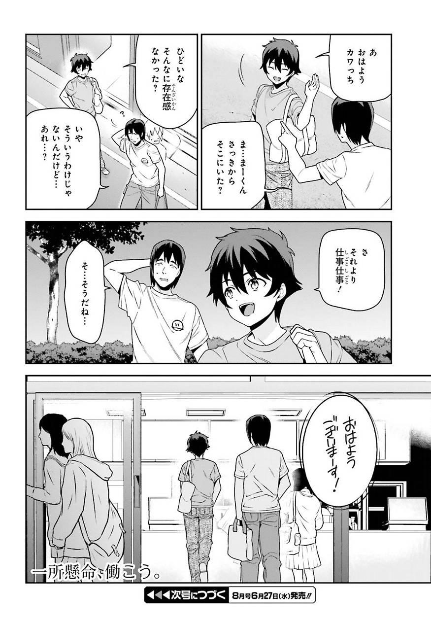 Hataraku_Maousama! Chapter 68 Page 50