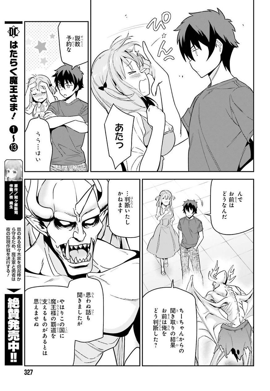 Hataraku_Maousama! Chapter 69 Page 25