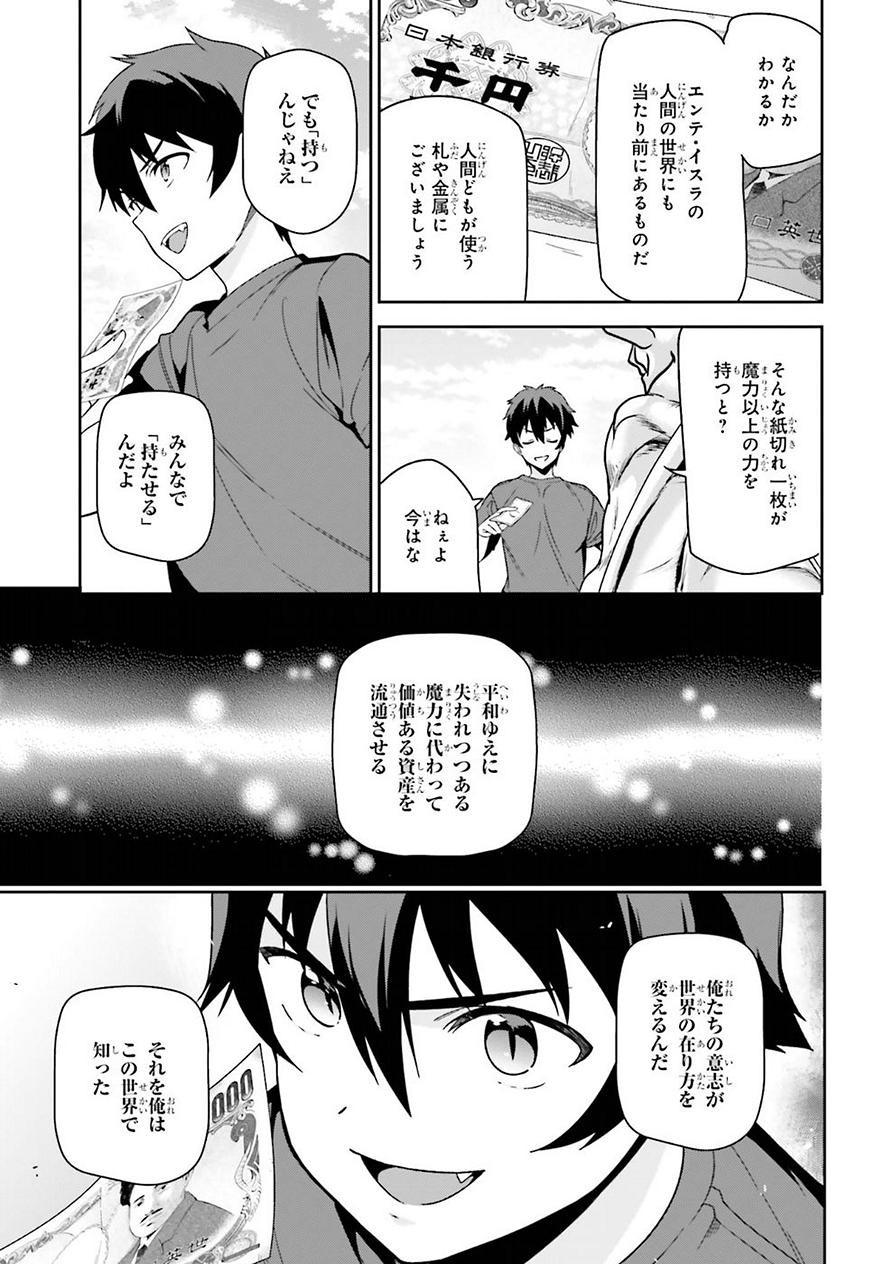 Hataraku_Maousama! Chapter 69 Page 27