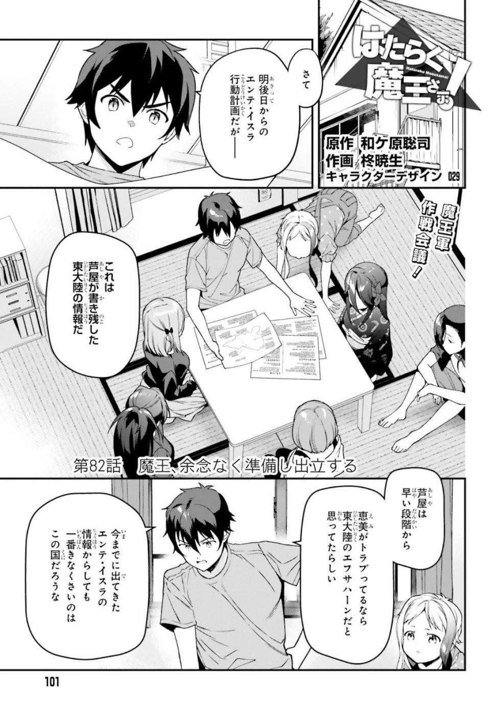 Hataraku Maousama! - Chapter 82 - Page 1