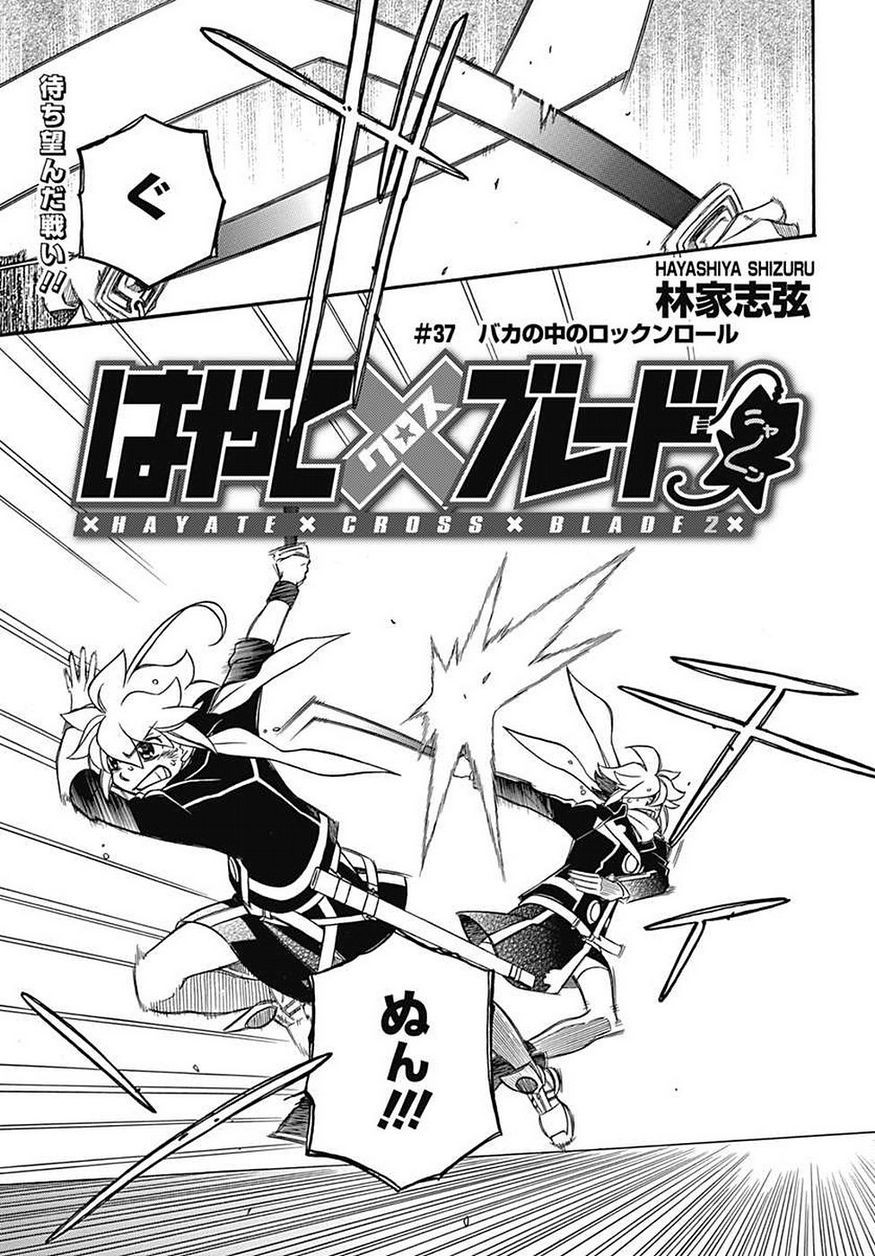 Hayate_x_Blade_2 Chapter 037 Page 1