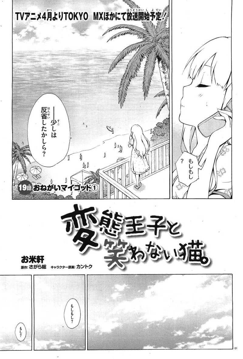 Hentai_Ouji_to_Warawanai_Neko Chapter 19 Page 1