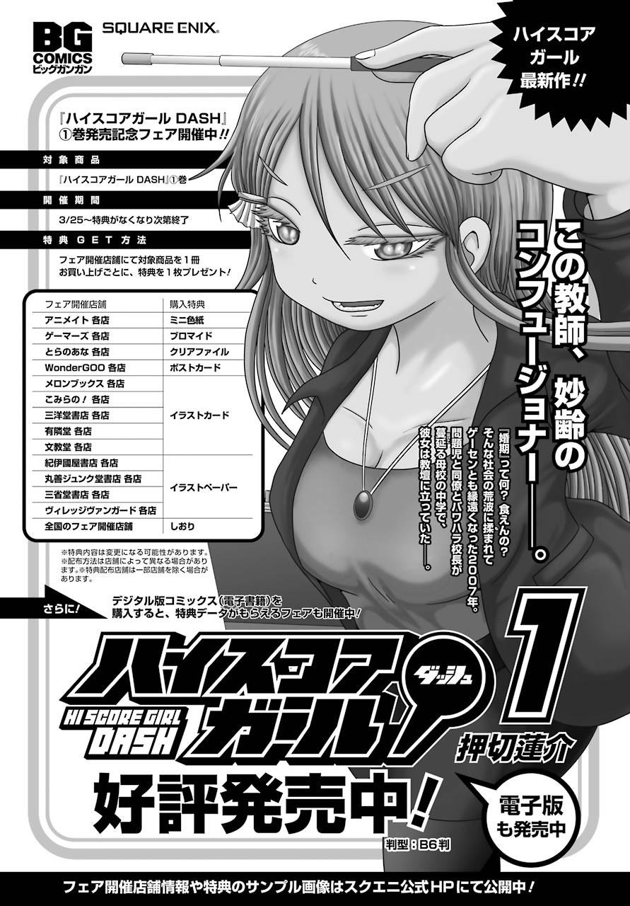 Hi-Score-Girl-Dash - Chapter 15 - Page 1