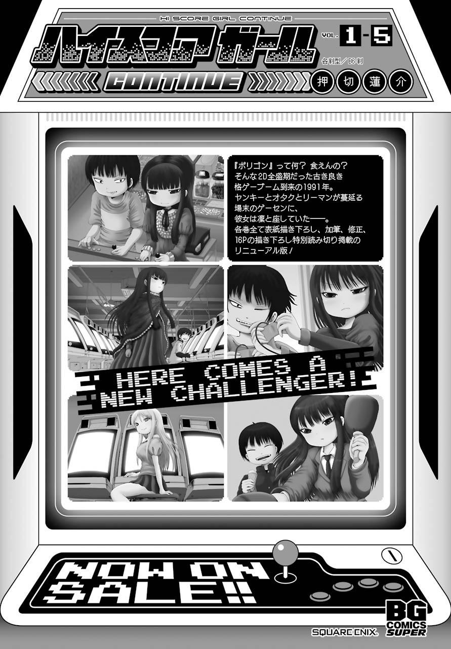 Hi-Score-Girl-Dash - Chapter 16 - Page 1