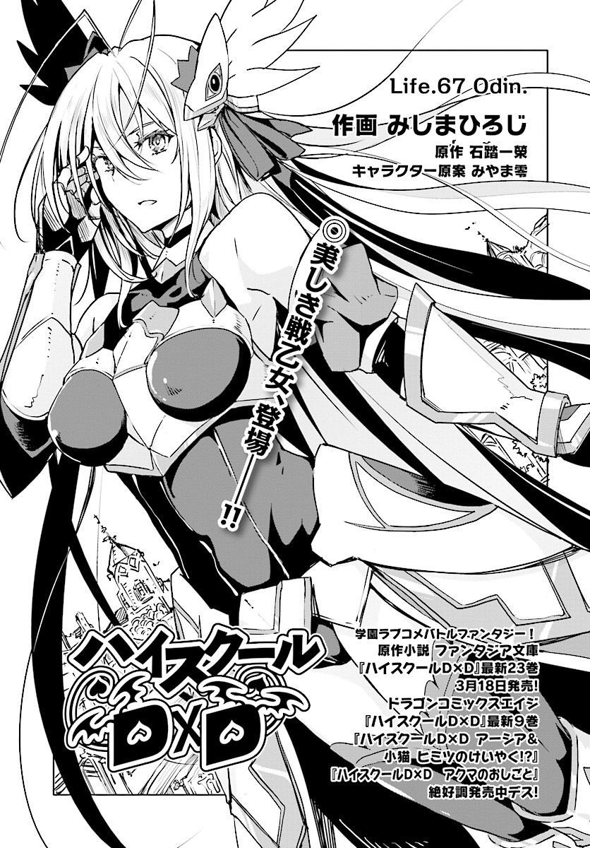 High-School-DxD Chapter 67 Page 1