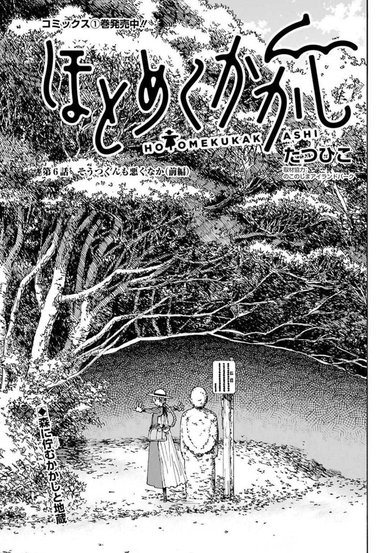 Hotomeku-kakashi - Chapter 06-1 - Page 1