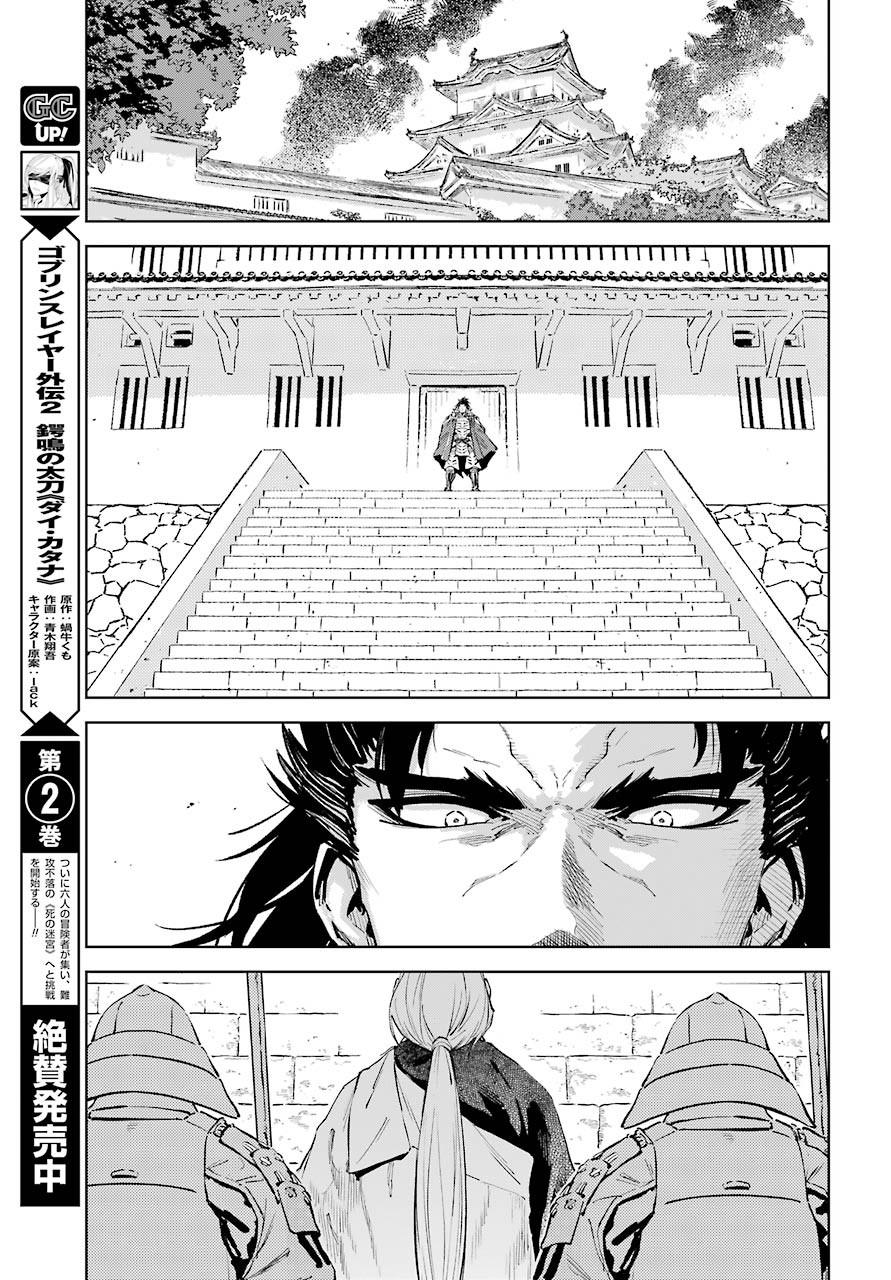 Hotomeku-kakashi - Chapter 07-2 - Page 1