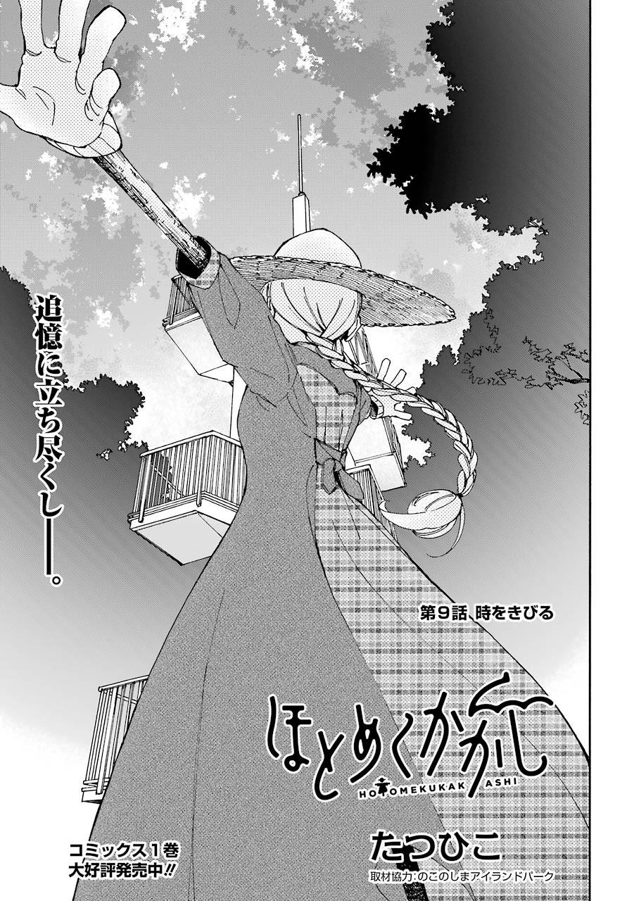 Hotomeku-kakashi - Chapter 09 - Page 1