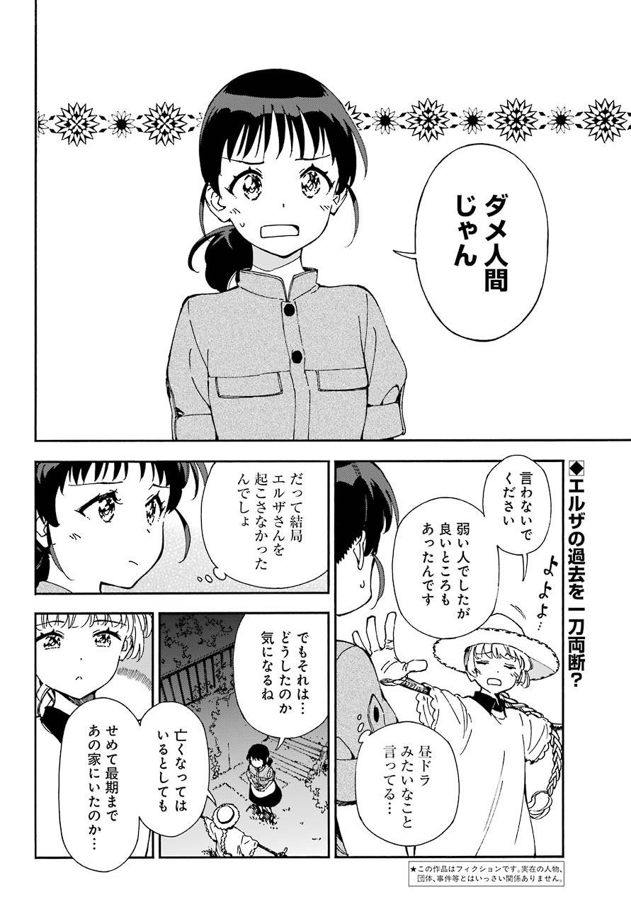Hotomeku-kakashi - Chapter 09 - Page 2