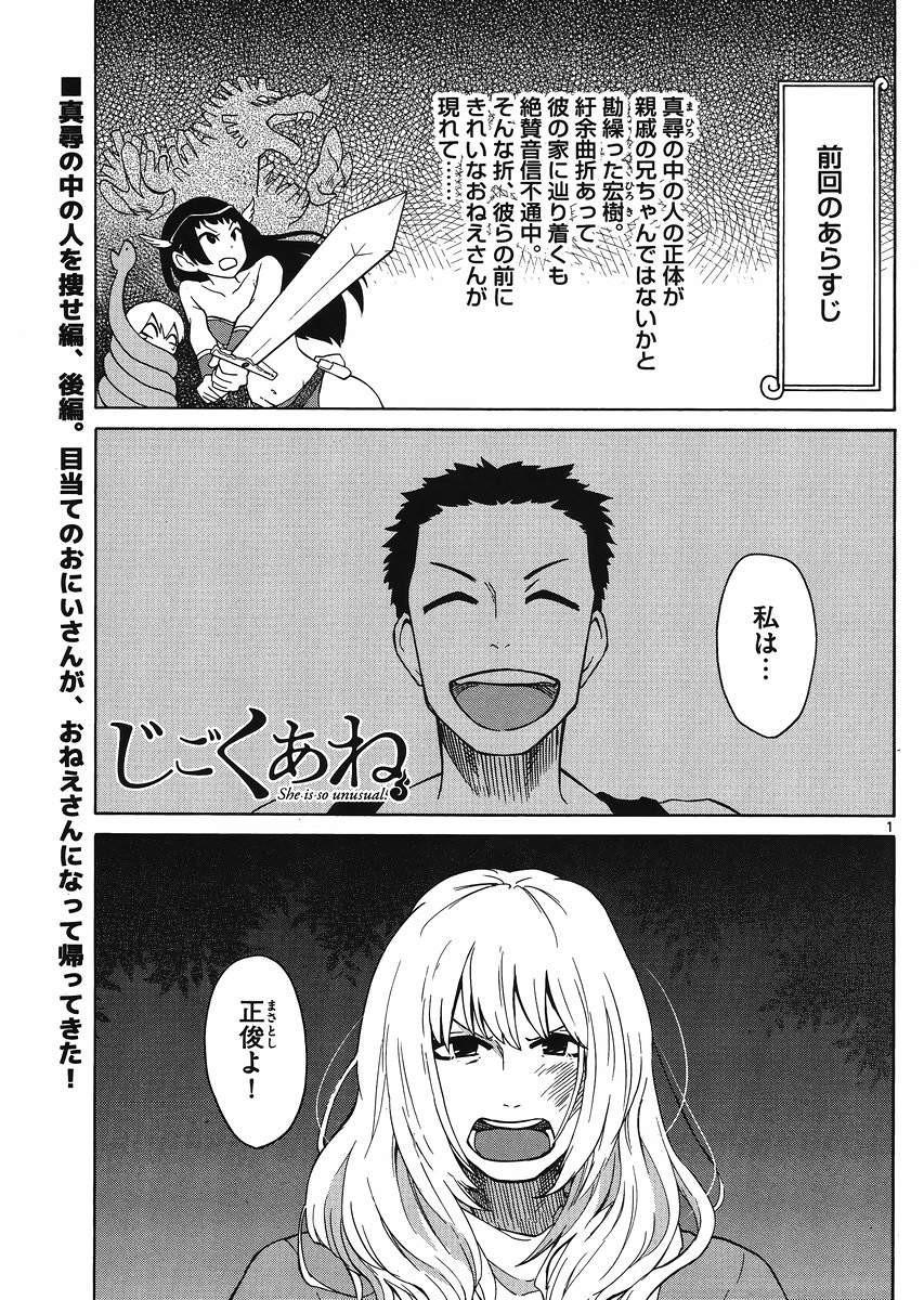 Jigoku-Ane Chapter 17 Page 1