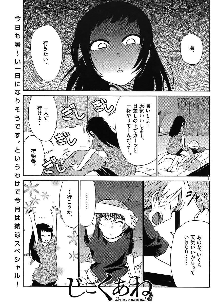 Jigoku-Ane Chapter 18 Page 1