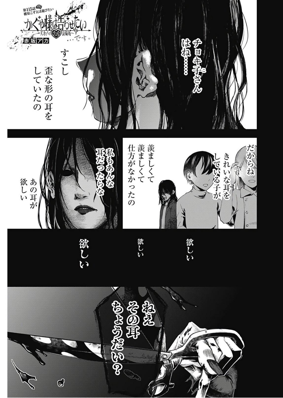 Kaguya-sama wa Kokurasetai - Tensai-tachi no Renai Zunousen - Chapter 115 - Page 1