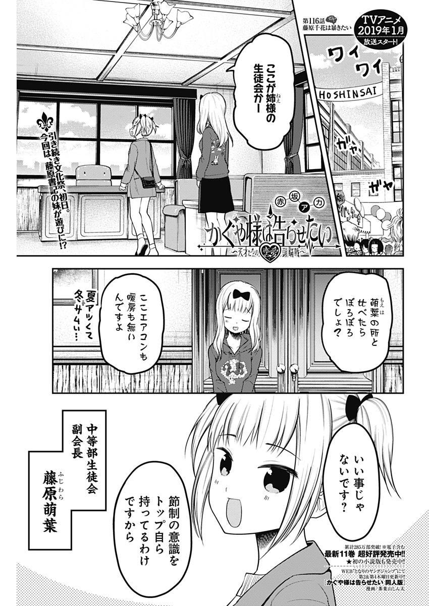 Kaguya-sama wa Kokurasetai - Tensai-tachi no Renai Zunousen - Chapter 116 - Page 1