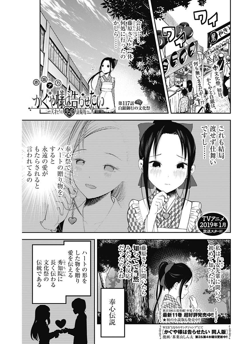 Kaguya-sama wa Kokurasetai - Tensai-tachi no Renai Zunousen - Chapter 117 - Page 1