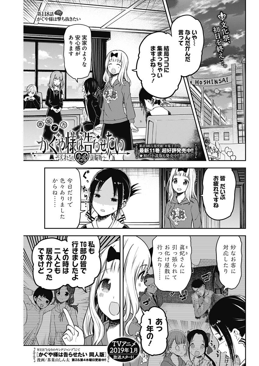 Kaguya-sama wa Kokurasetai - Tensai-tachi no Renai Zunousen - Chapter 118 - Page 1