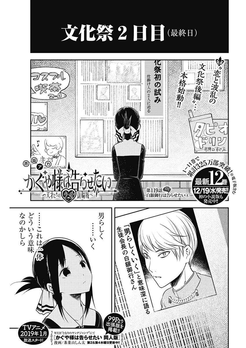Kaguya-sama wa Kokurasetai - Tensai-tachi no Renai Zunousen - Chapter 119 - Page 1