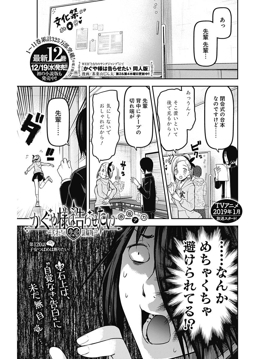 Kaguya-sama wa Kokurasetai - Tensai-tachi no Renai Zunousen - Chapter 120 - Page 1