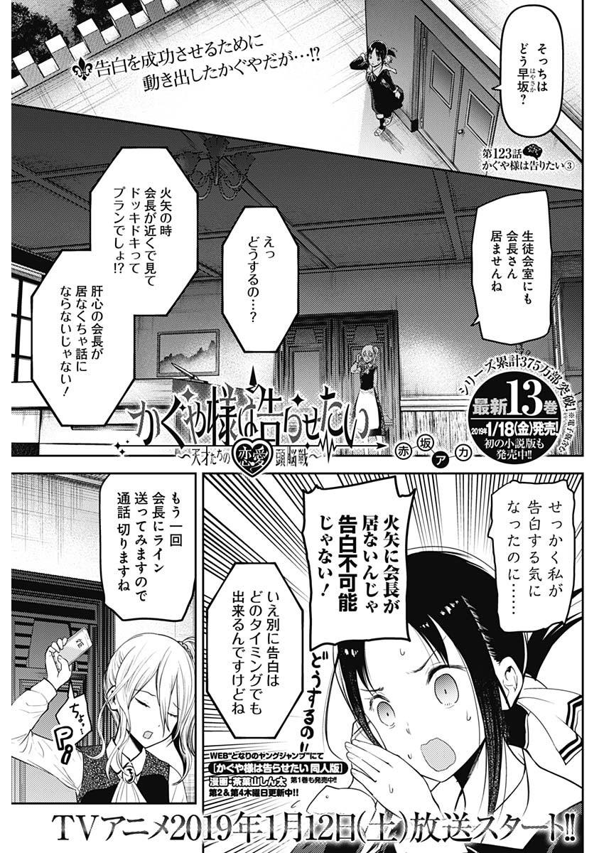 Kaguya-sama wa Kokurasetai - Tensai-tachi no Renai Zunousen - Chapter 123 - Page 1
