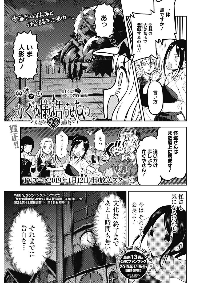 Kaguya-sama wa Kokurasetai - Tensai-tachi no Renai Zunousen - Chapter 124 - Page 1