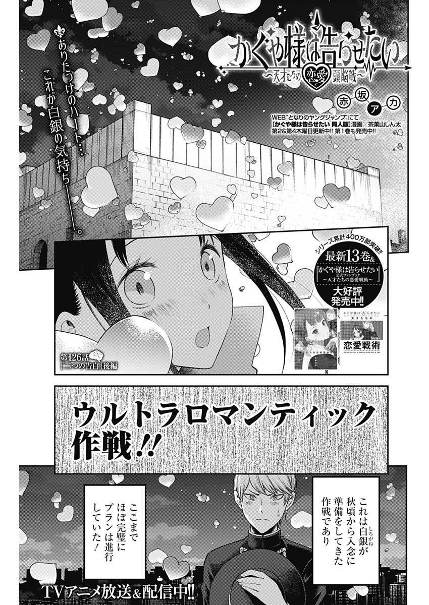Kaguya-sama wa Kokurasetai - Tensai-tachi no Renai Zunousen - Chapter 126 - Page 1