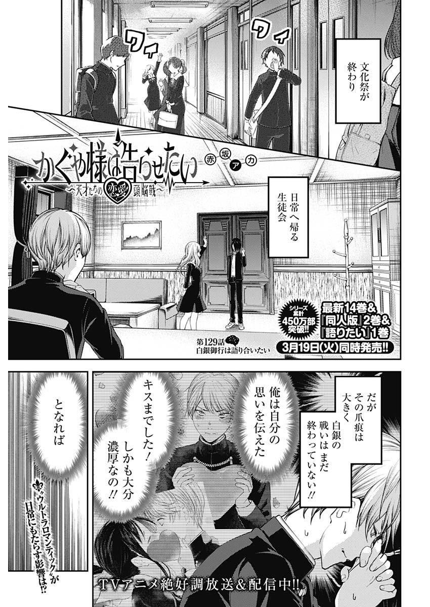Kaguya-sama wa Kokurasetai - Tensai-tachi no Renai Zunousen - Chapter 129 - Page 1