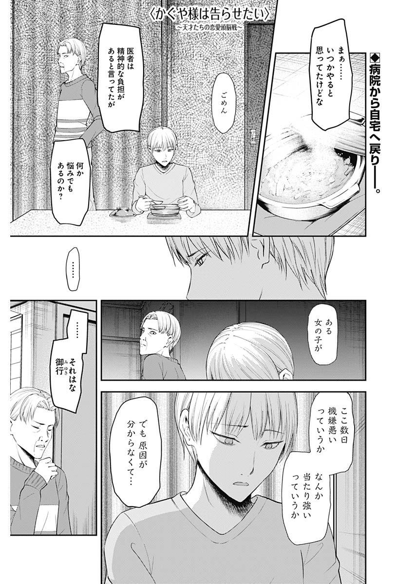 Kaguya-sama wa Kokurasetai - Tensai-tachi no Renai Zunousen - Chapter 138 - Page 1