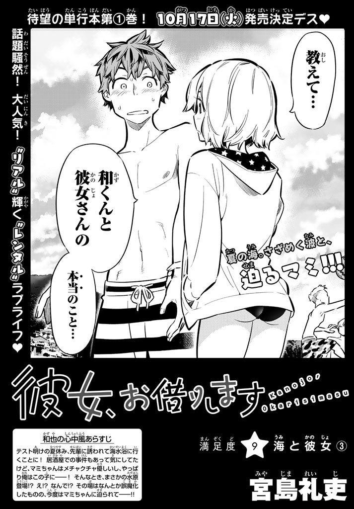 Kanojo-Okarishimasu Chapter 009 Page 1