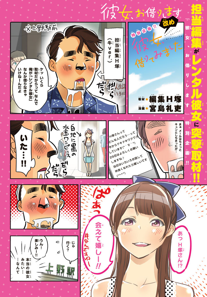 Kanojo, Okarishimasu - Chapter 012 - Page 1