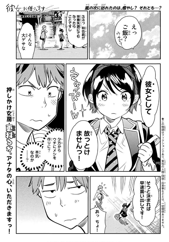 Kanojo-Okarishimasu Chapter 063 Page 1