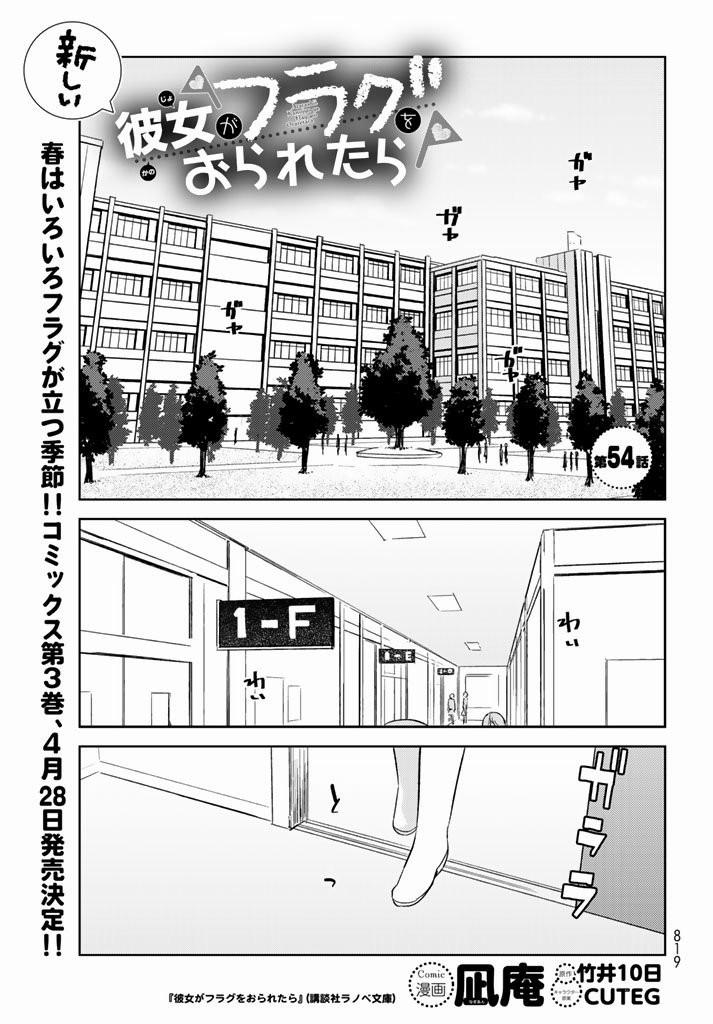 Kanojo_ga_Flag_wo_Oraretara Chapter 54 Page 1