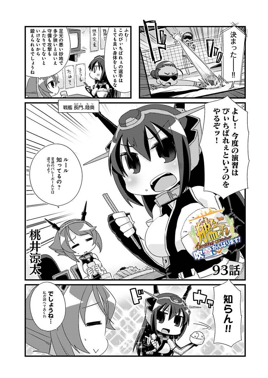 Kantai-Collection-Kankore-4-koma-Comic-Fubuki-Ganbarimasu Chapter 93 Page 1