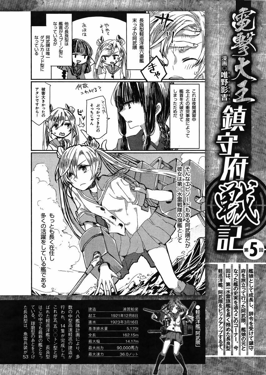 Kantai-Collection-Kankore-Tomarigi-no-Chinjufu Chapter 005 Page 1