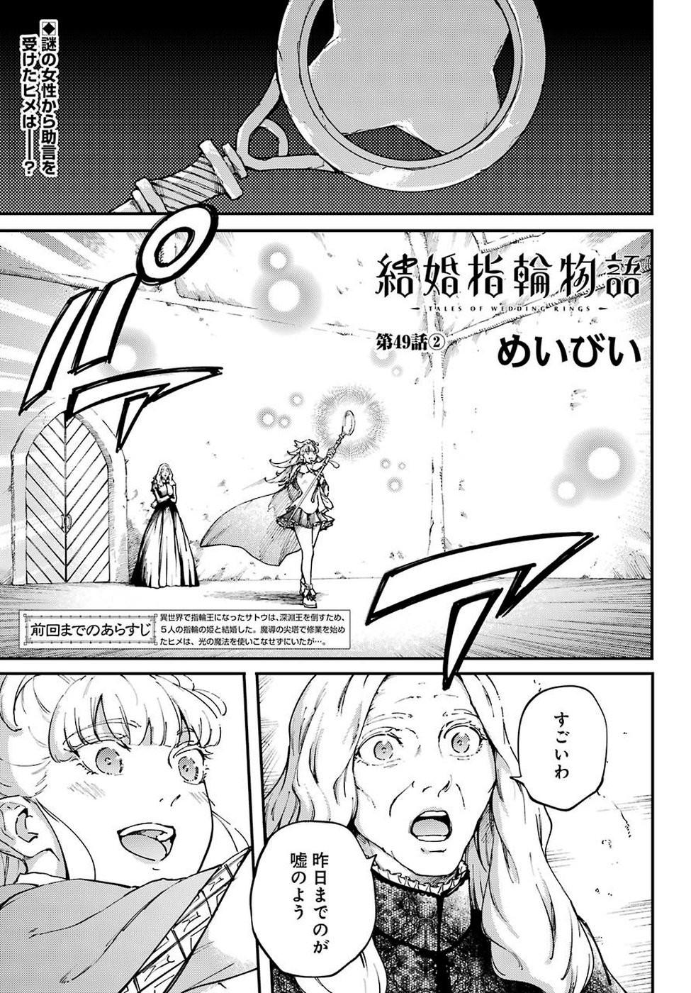 Kekkon-Yubiwa-Monogatari - Chapter 49.5 - Page 1