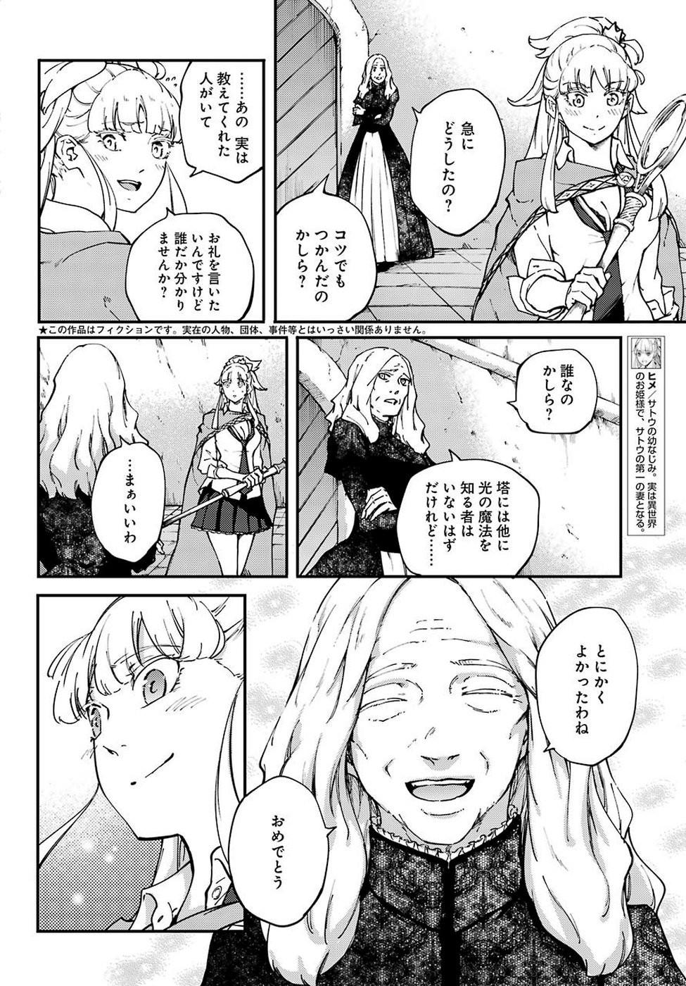 Kekkon-Yubiwa-Monogatari - Chapter 49.5 - Page 2