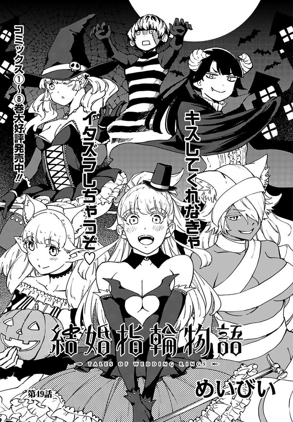 Kekkon-Yubiwa-Monogatari - Chapter 49 - Page 1