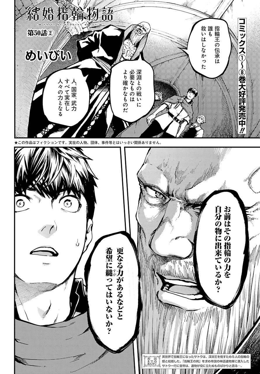 Kekkon-Yubiwa-Monogatari - Chapter 50.5 - Page 1