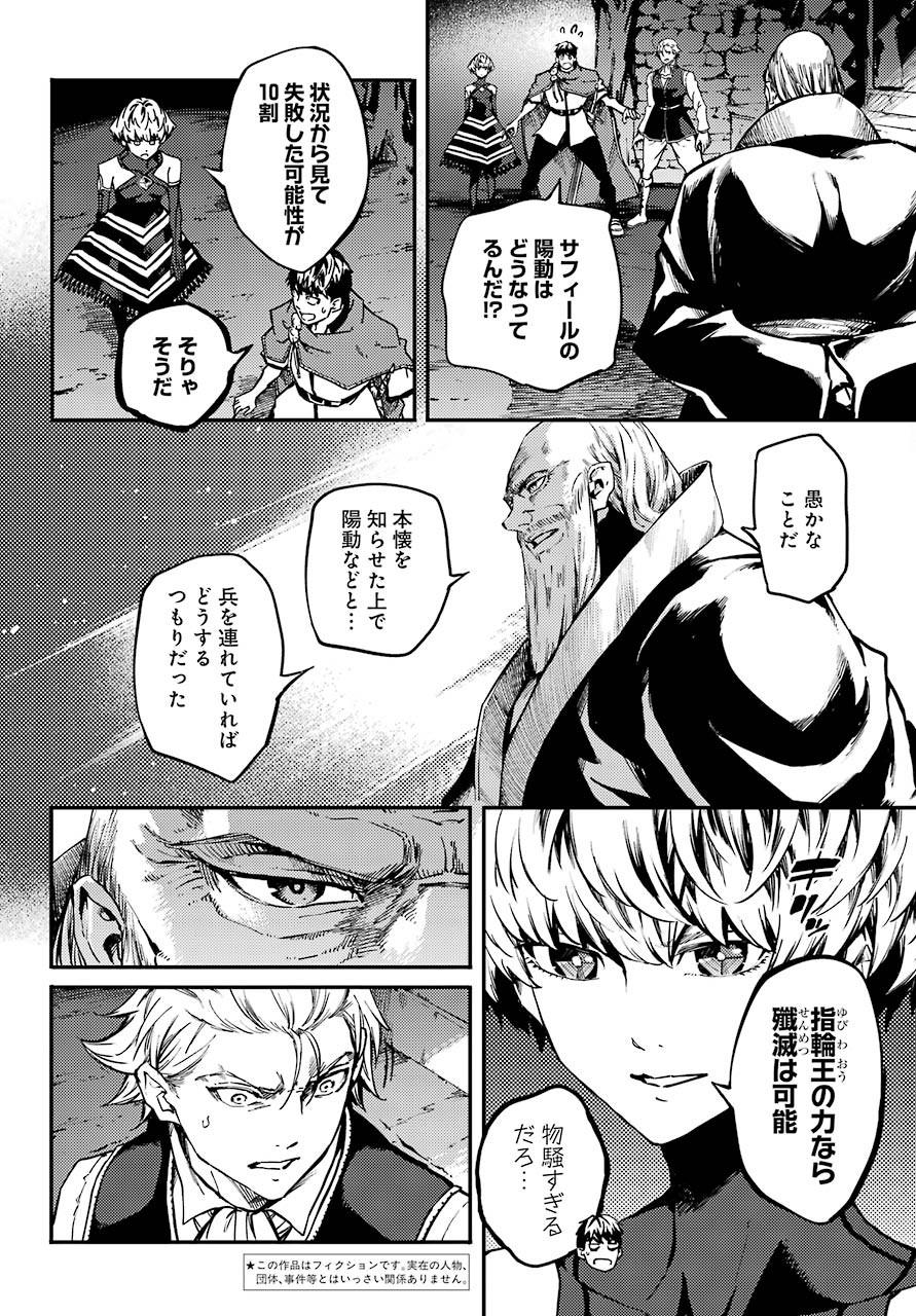 Kekkon-Yubiwa-Monogatari - Chapter 50 - Page 1
