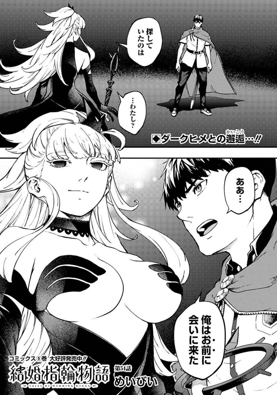 Kekkon-Yubiwa-Monogatari - Chapter 54 - Page 1