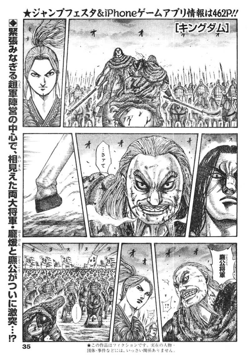 Kingdom Chapter 325 Page 1
